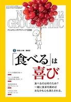 ナショナル ジオグラフィック日本版 2014年12月号 [雑誌]