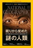 ナショナル ジオグラフィック日本版 2015年10月号 [雑誌]