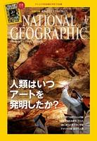 ナショナル ジオグラフィック日本版 2015年1月号 [雑誌]