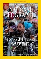 ナショナル ジオグラフィック日本版 2015年3月号 [雑誌]