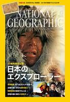 ナショナル ジオグラフィック日本版 2015年4月号 [雑誌]