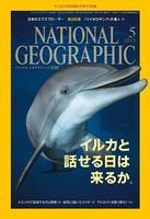 ナショナル ジオグラフィック日本版 2015年5月号 [雑誌]