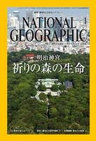 ナショナル ジオグラフィック日本版 2016年1月号 [雑誌]