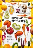 ナショナル ジオグラフィック日本版 2016年3月号 [雑誌]