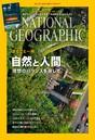 ナショナル ジオグラフィック日本版 2016年5月号 [雑誌]