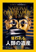 ナショナル ジオグラフィック日本版 2016年6月号 [雑誌]