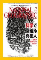 ナショナル ジオグラフィック日本版 2016年7月号 [雑誌]
