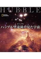 ビジュアル ハッブル望遠鏡が見た宇宙