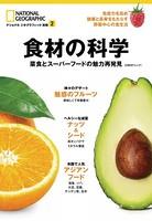 ナショナル ジオグラフィック別冊
