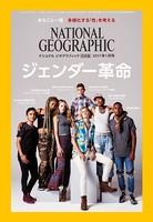 ナショナル ジオグラフィック日本版 2017年1月号 [雑誌]