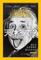 ナショナル ジオグラフィック日本版 2017年5月号 [雑誌]