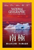 ナショナル ジオグラフィック日本版 2017年7月号 [雑誌]