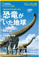 恐竜がいた地球 2億5000万年の旅にGO!
