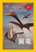 ナショナル ジオグラフィック日本版 2017年11月号 [雑誌]