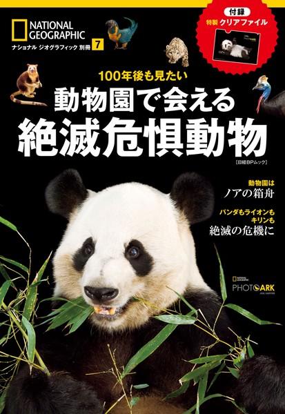 動物園で会える絶滅危惧動物 100年後も見たい!
