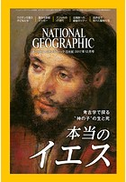 ナショナル ジオグラフィック日本版 2017年12月号 [雑誌]