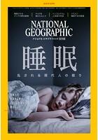 ナショナル ジオグラフィック日本版 2018年8月号 [雑誌]