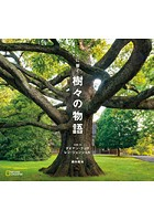 心に響く 樹々の物語