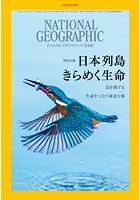 ナショナル ジオグラフィック日本版 2018年9月号 [雑誌]