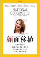 ナショナル ジオグラフィック日本版 2018年11月号 [雑誌]