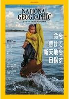 ナショナル ジオグラフィック日本版 2019年8月号 [雑誌]