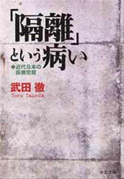「隔離」という病い 近代日本の医療空間