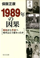 1989年の因果 昭和から平成へ時代はどう変わったか