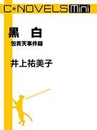 C★NOVELS Mini - 黒白 - 包青天事件録