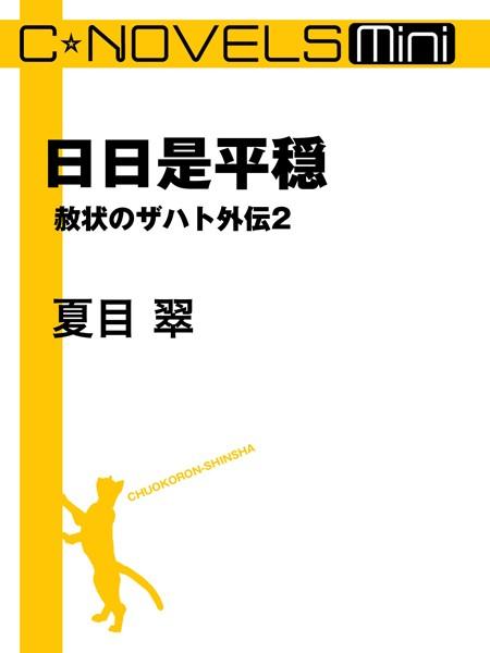 C★NOVELS Mini 日日是平穏 赦状のザハト 外伝 2