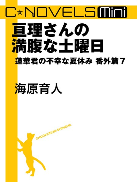 C★NOVELS Mini - 亘理さんの満腹な土曜日 - 蓮華君の不幸な夏休み 番外篇 7