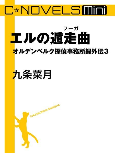 C★NOVELS Mini エルの遁走曲 オルデンベルク探偵事務所録 外伝 3