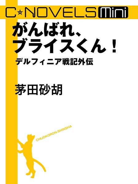 C★NOVELS Mini がんばれ、ブライスくん! デルフィニア戦記 外伝
