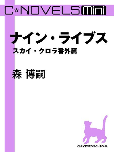 C★NOVELS Mini ナイン・ライブス スカイ・クロラ 番外篇