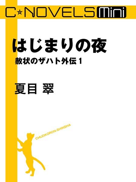 C★NOVELS Mini はじまりの夜 赦状のザハト 外伝 1