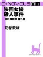 C★NOVELS Mini 映画女優殺人事件 旭日の艦隊 番外篇