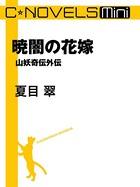 C★NOVELS Mini 暁闇の花嫁 山妖奇伝外伝