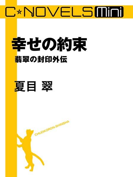 C★NOVELS Mini 幸せの約束 翡翠の封印 外伝