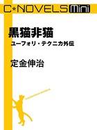 ユーフォリ・テクニカ 外伝(分冊版)