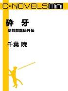 聖刻群龍伝 外伝(分冊版)