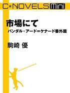 バンダル・アード=ケナード 番外篇(分冊版)