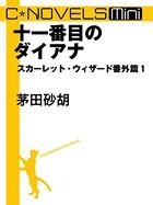 スカーレット・ウィザード 番外篇(分冊版)
