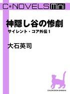 C★NOVELS Mini 神隠し谷の惨劇 サイレント・コア 外伝 1
