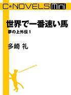 夢の上 外伝(分冊版)