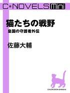 皇国の守護者 外伝(分冊版)