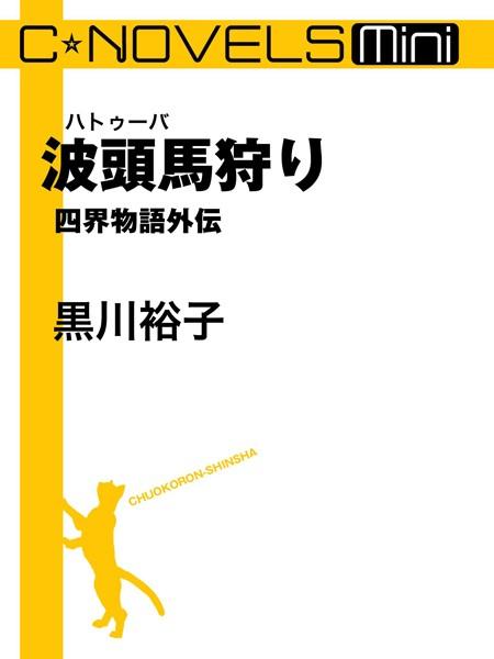 C★NOVELS Mini 波頭馬狩り 四界物語 外伝