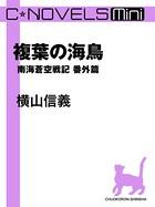 南海蒼空戦記 番外篇(分冊版)
