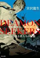 DEAMON SEEKERS