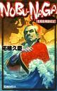 NOBU-NAGA 信長欧州遠征記