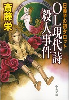 OL現代詩殺人事件 日美子の初タロット