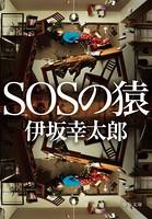 SOS縺ョ迪ソ